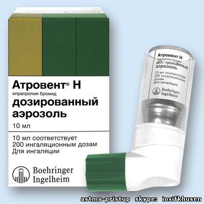 Приступ бронхиальной астмы у детей. Лечение дома.