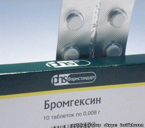 Приступ бронхиальной астмы у детей. Лечение дома